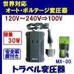 海外旅行用 小型変圧器 世界の電圧に対応 容量30W 『toko-MX-30』即日発送OK