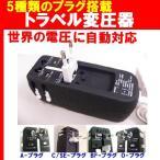変換プラグ搭載 海外旅行用変圧器 『 楽ぷら RX-30