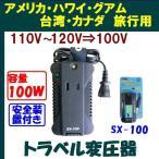 Yahoo!トミーズガレッジ海外旅行用変圧器 アメリカ,ハワイ,台湾など110V,120V地域対応100Wまで『SX-100』即日発送OK
