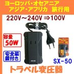 海外旅行用小型変圧器 220V,230V,240V⇒100V 容量50W『TOKO SX-50』即日発送OK