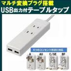 マルチ変換プラグ搭載『海外コンセント(A,C,O,BF,SE)対応 USB充電器機能付テーブルタップ  2AC+2USB出力』即日発送OK