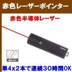 小型赤色レーザーポインター y-LPB-2401 単4乾電池2本使用 即日発送OK