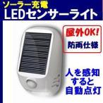 屋外設置もOK!ソーラー充電/乾電池式 小型センサーライト y-NL57