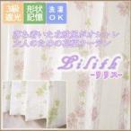 北欧風花柄カーテン リリス 巾100cm丈178cm