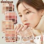 韓国コスメ dasique デイジーク アイシャドウパレット デイジーク シャドウ デイジーク パレット アイパレット 超人気 Dasique Shadow Palette 7種