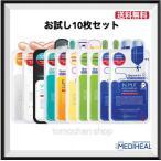 韓国コスメ メディヒール パック MEDIHEAL メディヒール アンプル ティーツリーなど 8種類 お試し10枚セット メディヒール シートマスク 正規品 bts