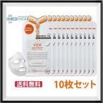 韓国コスメ MEDIHEAL メディヒール ビタ ライトビーム エッセンシャル マスク EX 10枚セット VITA パック メディヒール シートマスク 正規品 bts