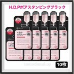 韓国コスメ メディヒール パック MEDIHEAL H.D.P ポアスタンピング ブラック マスク EX 10枚 メディヒール シートマスク hdp メディヒールbts 正規品