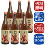 (クーポンご利用で100円引き!)栗焼酎 ダバダ火振 1800ml 6本入り 送料無料