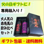 (遅れてごめんね!父の日ギフトに!)赤兎馬・紫の赤兎馬(せきとば) 720ml飲み比べ2本セット(送料など無料)