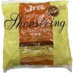 (要冷凍)JFDA 欧州産シューストリングカットポテト 1kg