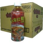 エバラ食品 台湾拉麺の素 濃縮タイプ 500ml×12本入り (焼きそば・鍋つゆにも!)