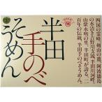 (ギフト包装・送料無料)竹田製麺 寒製黒帯半田手のべそうめん 2.4kg(100g×24束入)