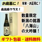 ショッピング大 (贈答用に!ギフト包装・送料無料)清酒 八海山 大吟醸 720ml