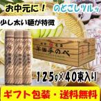 (お中元・暑中見舞いに!)竹田製麺 半田手延べそうめん(125g×40束) 5kg(送料など無料)