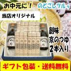 (お中元・暑中見舞いに!)竹田製麺 半田手延べそうめんセット(送料など無料)