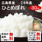 令和元年産 広島県産 ひとめぼれ 1等玄米  30kg 送料無料 クーポンで500円引き!