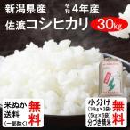 米 30kg 送料無料 新潟県佐渡 コシヒカリ 1等玄米 クーポンで500円引き!