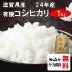 令和元年産 滋賀県産 有機コシヒカリ 2等玄米  1kg