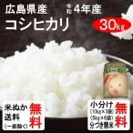 令和元年産 広島県産 コシヒカリ 1等玄米  30kg 送料無料 クーポンで500円引き!