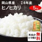 令和元年産 岡山県真庭市産 ヒノヒカリ 2等玄米  5kg