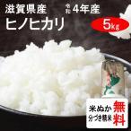 米 5kg 滋賀県 ヒノヒカリ 1等玄米
