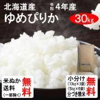 米 30kg 送料無料 北海道 ゆめぴりか 1等玄米 クーポンで500円引き!