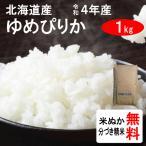 新米 1kg 北海道 ゆめぴりか 1等玄米