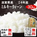 米 30kg 送料無料 滋賀県 ミルキークイーン 2等玄米 クーポンで500円引き!