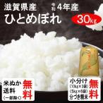 米 30kg 送料無料 滋賀県 ひとめぼれ 1等玄米 クーポンで500円引き!