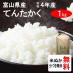 平成28年産 富山県産 てんたかく(1等玄米) 1kg