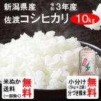 令和元年産 新潟県佐渡産 コシヒカリ 2等玄米  10kg 送料無料 クーポンで100円引き!