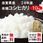 令和元年産 滋賀県産 有機コシヒカリ 2等玄米  10kg 送料無料 クーポンで100円引き!