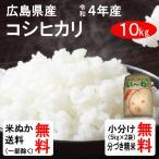 令和元年産 広島県産 コシヒカリ 1等玄米  10kg 送料無料 クーポンで100円引き!