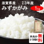 平成29年産 滋賀県産 特別栽培米みずかがみ(1等玄米) 1kg