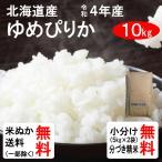 令和元年産 北海道産 ゆめぴりか 1等玄米  10kg 送料無料 クーポンで100円引き!