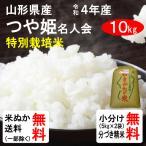 令和元年産 山形県産 特別栽培米つや姫 名人会 1等玄米  10kg 送料無料 クーポンで100円引き!