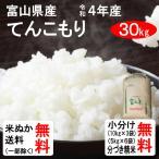 米 30kg 送料無料 富山県 てんこもり 1等玄米 クーポンで500円引き!
