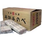 竹田製麺 半田手延べそうめん(125g×3束入×21袋) 8kg