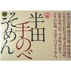 竹田製麺 寒製黒帯半田手のべそうめん 2.4kg(100g×24束入)
