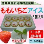 ショッピングアイスクリーム (要冷凍)(箱入り!送料・ギフト包装無料)ももいちごアイス8個入り 送料無料