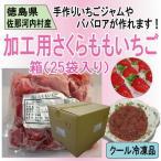 (要冷凍) 加工用冷凍さくらももいちご 500g 25袋入り(1箱) 送料無料