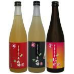 八海山 梅酒 720ml飲み比べ3本セット