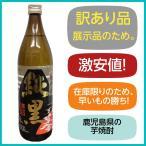 (訳あり品)麦焼酎 つくし 黒麹仕込 1800ml