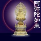 木彫仏像 阿弥陀如来座像草光背六角台2.0寸桧木   ひのき