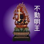 木彫仏像/座不動明王(青)四角台火焔光背3.0寸桧木彩色(受注生産)