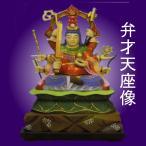 木彫仏像 弁才天座像 身丈2.5寸八臂  円後背 柘植 ツゲ 彩色(受注生産)