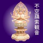 仏像 木彫り不空羂索観音座像身丈8寸総高80cm桧木彩色(受注生産)