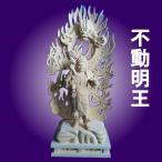 木彫仏像 不動明王立像身丈1尺総高60cm龍頭光背桧木 (受注生産)