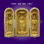 ショッピング仏像 釈迦・地蔵・観音(三開仏)高さ10cm水ツゲ